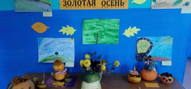 Выставка-конкурс «Золотая осень»